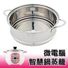 |配件| 【專用蒸籠】山崎SMART304不鏽鋼微電腦智慧鍋(SK-2500SP/2510SP/2520SP共用)
