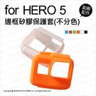 GoPro 副廠配件 HERO5 邊框矽膠保護套 不分色 保護殼 保護框 矽膠套 防刮傷 保護套【可刷卡】薪創