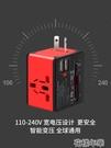 轉換插頭全球通用轉換頭歐標英標香港出國旅行萬能插座  花樣年華