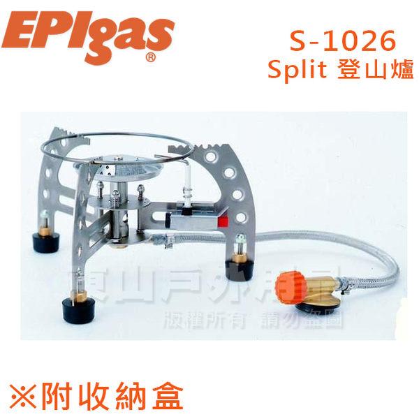 EPIgas S-1026 Split 登山爐/電子點火登山爐