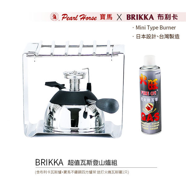 *免運*BRIKKA超值瓦斯登山爐組(含布利卡瓦斯爐+寶馬不鏽鋼四方爐架 送打火機瓦斯罐1只)