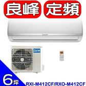 良峰RENFOSS【RXI-M412CF/RXO-M412CF】分離式冷氣