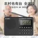 老人全波段收音機老式調頻戶外便捷式可充電...