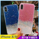夢幻閃粉星星 iPhone iX i7 i8 i6 i6s plus 手機殼 漸層變色 保護殼保護套 防摔軟殼