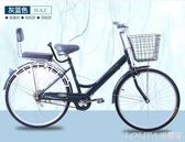 飛鴿成人自行車女式24/26寸輕便男自行車城市通勤代步學生淑女車ATF LOLITA