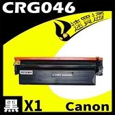 【南紡購物中心】【速買通】Canon CRG-046/CRG046 黑 相容彩色碳粉匣