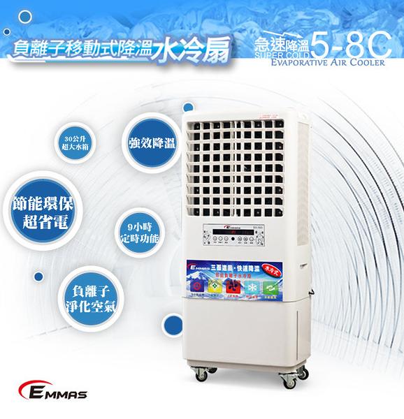 【中彰投電器】EMMAS負離子(移動式)空氣降溫水冷扇,SY-163【全館刷卡分期+免運費】冷涼卡好~
