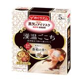 美舒律蒸氣眼罩漢溫舒芯系列靜心香柏5片裝