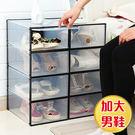 鞋盒 超厚塑膠硬式加大男鞋盒 鞋櫃 抽屜...