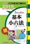 (二手書)基本小六法(43版)-2015法律工具書系列