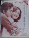 挖寶二手片-J01-012-正版DVD*韓片【愛】-朴哲*李範修