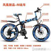 鳳凰兒童自行車20寸可折疊變速山地車8-10-11-12-15歲男孩小學生 印象家品