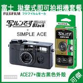 Fujifilm Simple Ace 即可拍專用黑色外殼 + 即可拍 相機 27張 套餐組合 富士 日本限量 可傑