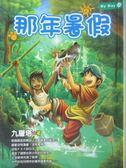 【書寶二手書T1/兒童文學_MQI】那年暑假_九層塔
