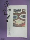 【書寶二手書T4/漫畫書_LBS】深夜食堂4_安倍夜郎
