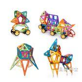 磁力片積木兒童玩具磁鐵磁性吸鐵石3-6-7-8-10周歲男女孩拼裝益智一件免運
