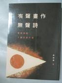 【書寶二手書T7/藝術_IQU】有聲畫作無聲詩:陳庭詩的十個生命片段_莊政霖