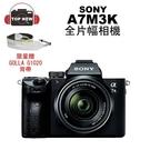 (贈電池+64G+GOLLA背帶) SONY ILCE-7M3K 鏡頭組 全片幅 單眼 相機 高畫質 A7M3 a7m3K 公司貨