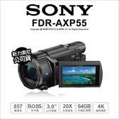 Sony FDR-AXP55 AXP55 4K 微投影攝影機 公司貨 防手震 ★贈FV70 原電 8/11+24期免運費★ 薪創