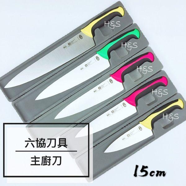 【六協刀具】 主廚刀15cm 贈安全保護刀鞘