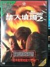 挖寶二手片-C10-035-正版DVD-電影【禁入墳場2】-艾德華福隆 安東尼愛德華(直購價) 海報是影印