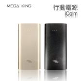 【MEGA KING】 MEGA KING 隨身電源 5000 iCalm 5000mAh行動電源 (BSMI)(附Type C 2合1線)