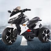 兒童電動摩托車三輪車遙控小孩玩具汽車男女寶寶電瓶童車可坐大人