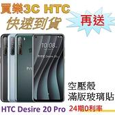 HTC Desire 20 Pro 手機128G,送 空壓殼+滿版玻璃保護貼,24期0利率