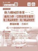 動力機械群歷屆試題-專一應用力學、引擎原理及實習、專二電工概論與實習、電子概..