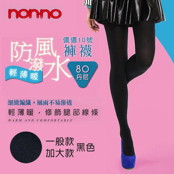 儂儂 non-no 80D防風潑水褲襪(98254) 乙件入 多色可選 ◆86小舖 ◆