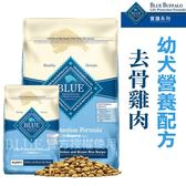 ★Blue Buffalo 藍饌 Life Protection Formula® 寶護系列/幼犬營養配方-去骨雞肉 6lb