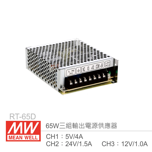 MW明緯 RT-65D 三組輸出電源供應器 65W Meanwell 機殼型 Enclosed Type 交換式電源供應器