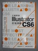 【書寶二手書T7/電腦_ZKH】正確學會 Illustrator CS6 的16堂課_施威銘研究室