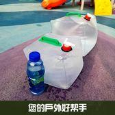 戶外水桶帶龍頭大容量便攜折疊車載自駕遊裝