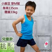 【MORINO摩力諾】兒童抗菌防臭速乾運動背心(水藍色)