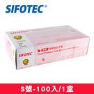 【SIFOTEC】無粉塑膠檢診手套 塑膠手套 S號 100入 (100入/盒x1)