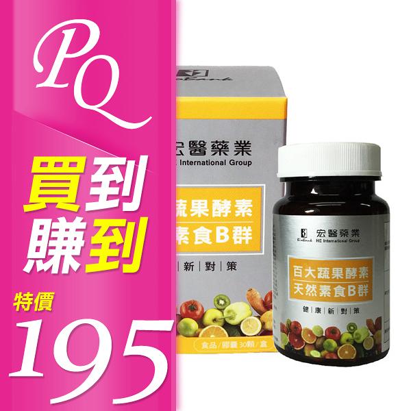 宏醫生技 百大蔬果酵素+天然素食B群 30顆 盒裝公司貨【PQ 美妝】