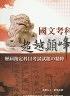 二手書R2YBb 103年8月最新版《103指考 超越顛峰 高中國文考科 歷屆指