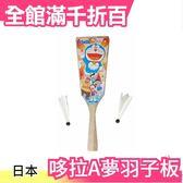 【小福部屋】【哆拉A夢】日本 傳統遊戲 羽子板 懷舊 童玩 古玩【新品上架】