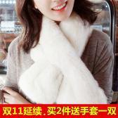 圍巾兔毛披肩加厚韓國假領子 買兩件送手套一雙