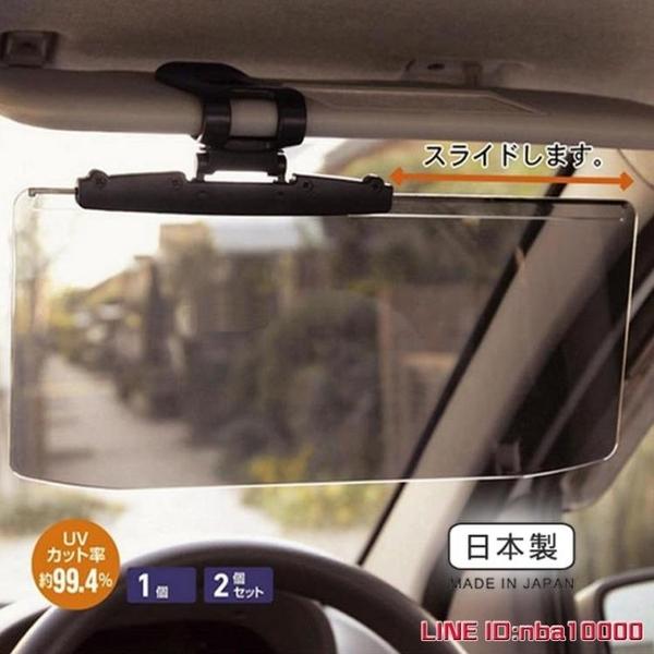 防遠光鏡日本imotani汽車前檔防眩炫目遠光燈日夜視遮陽板偏光護目鏡 交換禮物