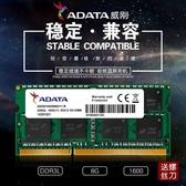 ADATA/威剛DDR3L 1600 8G 筆記本內存條 4G低電壓 兼容DDR3 1333 莫妮卡
