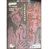 【敦煌樂器】超絕貝士地獄訓練所(附1CD)
