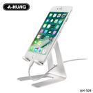 【A-HUNG】時尚鋁合金桌面支架 手機架 懶人支架 手機座 懶人架 平板支架 手機支架