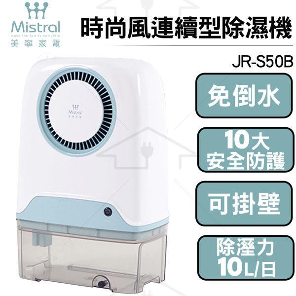 1/30-2/12 優惠下殺 美寧時尚風連續型除濕機JR-S50B