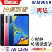 三星 Galaxy A9 手機 128G 【送 空壓殼+玻璃保護貼】24期0利率 samsung A920
