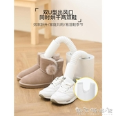 220v德爾瑪烘鞋器HX10干鞋器除臭殺菌兒童家用多功能烘干機冬季烤鞋器 晴天時尚館