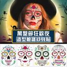 臉譜紋身 萬聖節 臉貼 紋身貼 防水貼 原住民貼 墨西哥亡靈節 骷顱頭 臉部妝容 紋身貼紙【塔克】