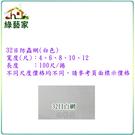 【綠藝家】32目防蟲網(白色)--4尺*100尺