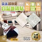 奈米超耐磨自黏地磚貼 18片裝 台灣製造 SGS 大理石地板貼地貼【AH0502】《約翰家庭百貨